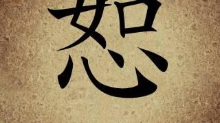 chinese writing forgiveness